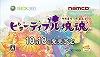 GameSpot Japanに「ビューティフル塊魂」のプロモーションムービーが掲載