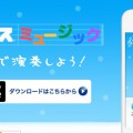 pr-review-iphone-app-calpis-music01
